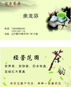 茶艺店名片设计图片