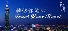台湾美景PSD分层素材