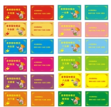 快餐店饭票图片