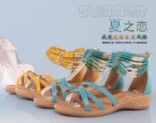 天猫女鞋海报  夏季鞋子凉鞋海报