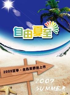 夏季商品上市广告图片