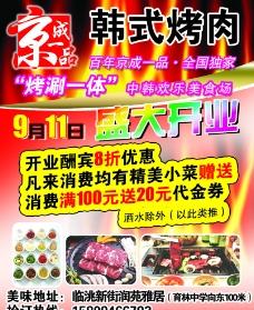 韩式烤肉图片