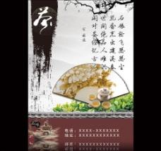 茶之韵图片