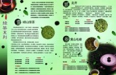 茶 绿茶图片