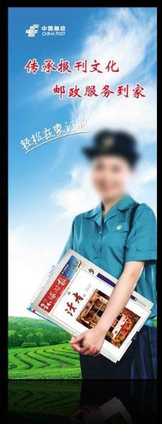邮政报刊易拉宝图片