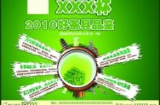 茶类海报图片