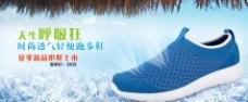 鞋子清爽广告图图片