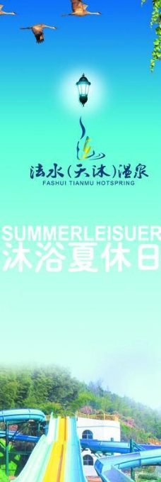 夏季刀旗图片