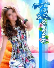 夏季服装海报图片