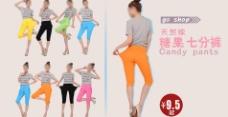 打底裤广告图片