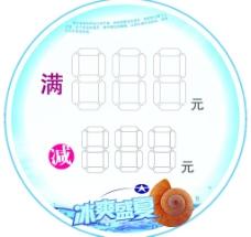 靖江文峰大世界夏季满减圆牌图片
