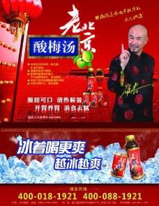 老北京酸梅汤海报图片