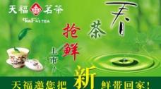 春茶海报图片