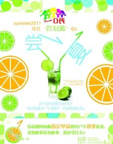 我爱零食夏季宣传海报设计图片