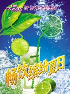 夏季饮料图片