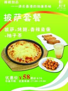 套餐海报宣传图片