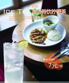 饮品宣传海报图片