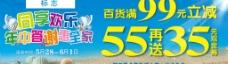 同享欢乐 年中答谢惠全家 夏季 广告设计图片