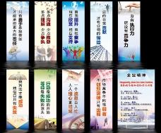 商务企业标语设计图片