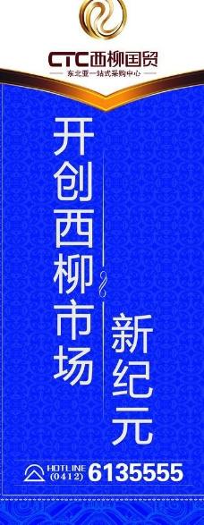 国贸路旗图片