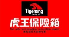 虎王保险箱图片