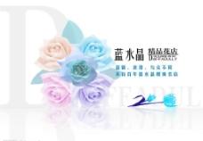 蓝水晶精品花店创意海报设计图片