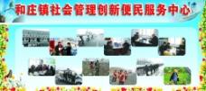 农村宣传版面图片