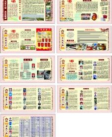 欧塘文化展板图片