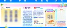蓝色展板宣传栏图片