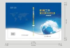 教育工作管理封面设计图片