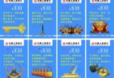 中国工商银行八大准则图片
