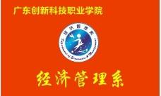 广东创新学院经管系图片