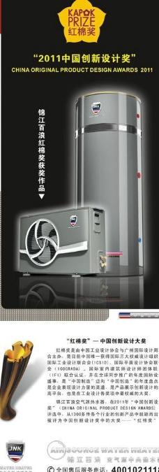 红棉奖x展架图片