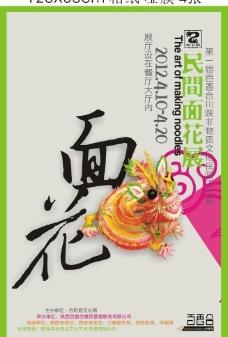 花馍展海报设计图片