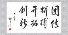 杨正康字画图片