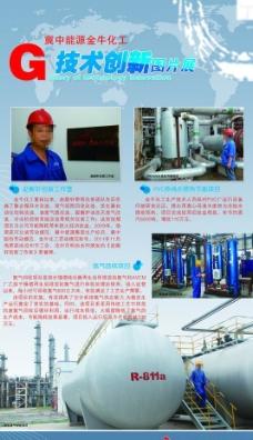 技术创新 展图片