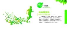 创新 绿色 环保图片