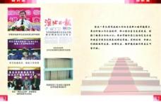 淮北物价局宣传手册图片