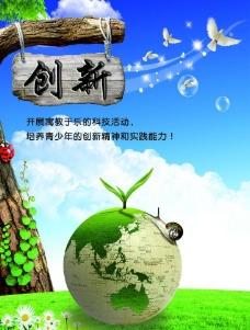 创新 海报图片