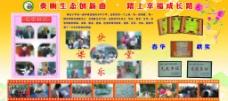 学校活动展板图片