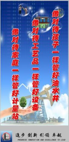 中国石化图片