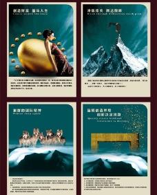 企业文化 挂图 形象宣传 海报设计图片