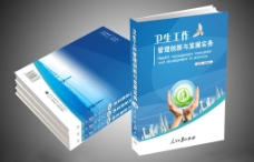 卫生工作管理创新封面图片