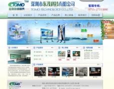 公司网站设计图片