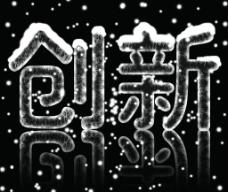 雪花字图片