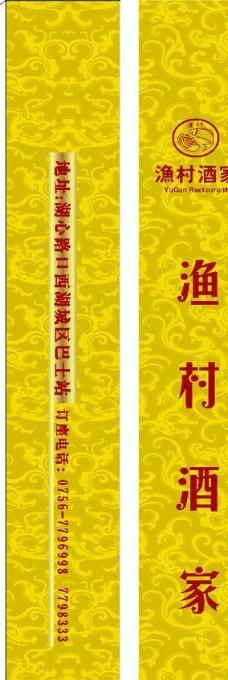 高档酒店筷子套图片