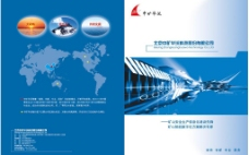 产品手册封面图片