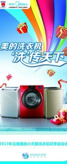 美的洗衣机展架画面图片