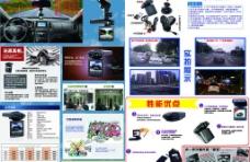 行车记录仪dm宣传单图片