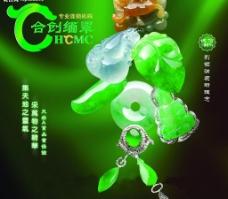 缅翠广告图片